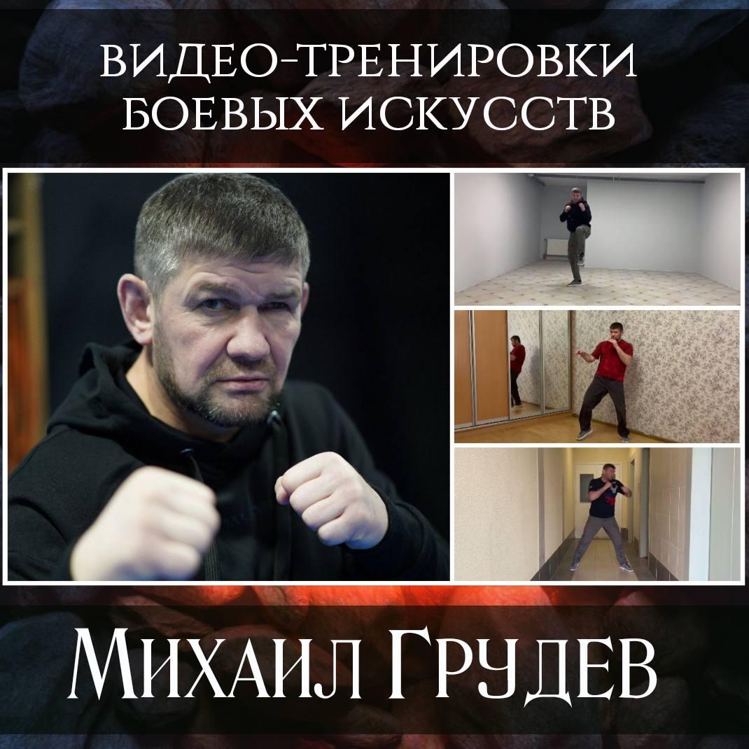 Видео-тренировки Михаила Грудева