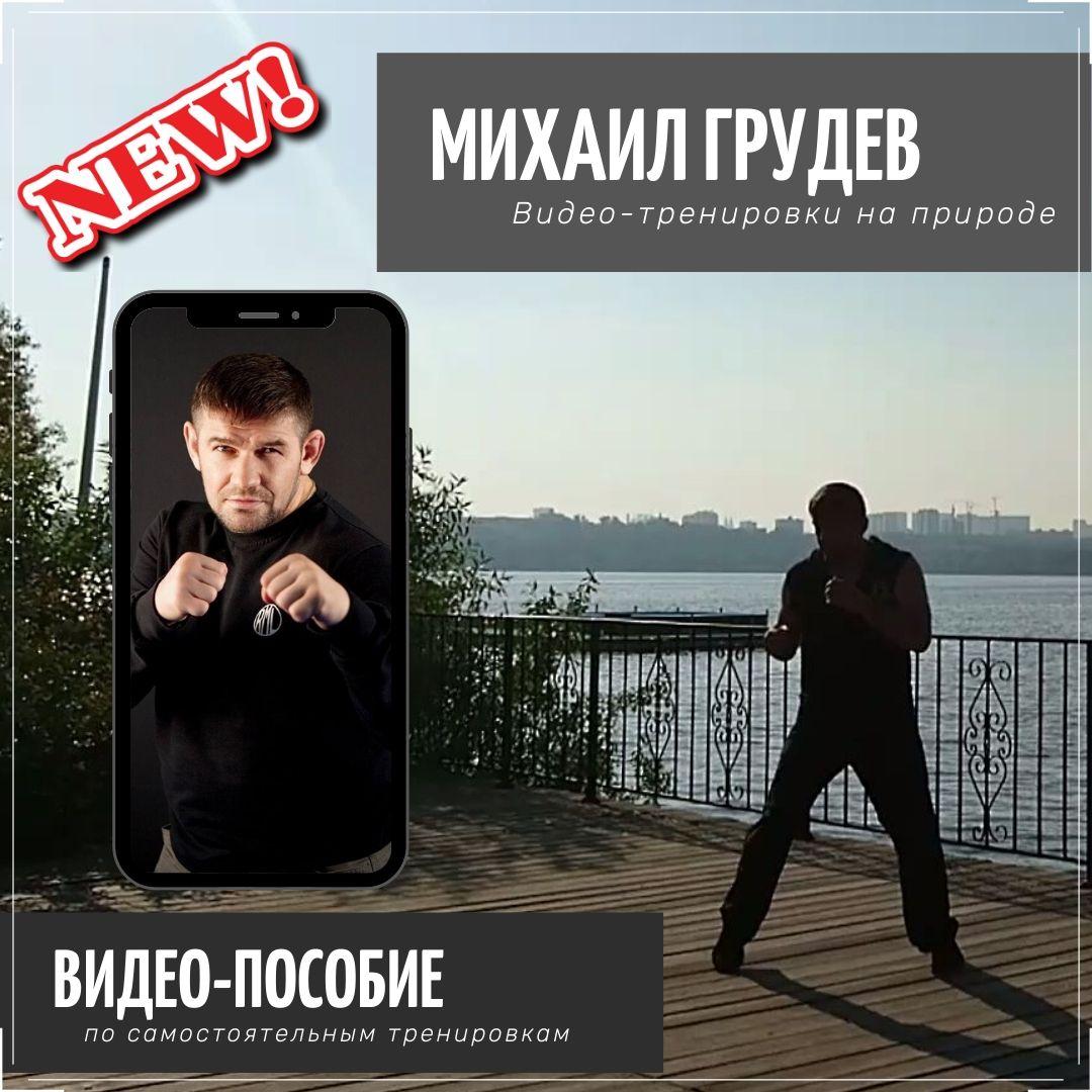 Михаил Грудев. Видео-тренировки на природе