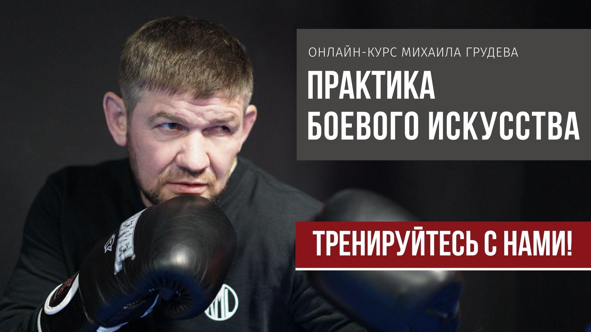 Михаил Грудев. Практика Боевого Искусства