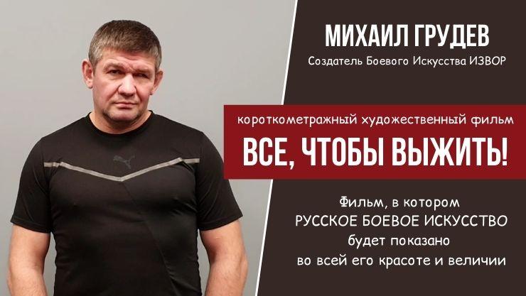 Фильм Михаила Грудева